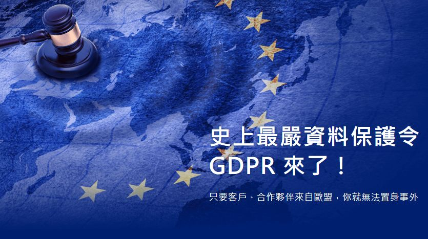 GDPR 史上最嚴資料保護令 (General Data Protection Regulation)