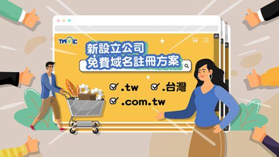 免費網域名稱,TWNIC 為協助新設立公司發展推出新設立公司免費註冊方案,可免費申請一筆網域名稱!