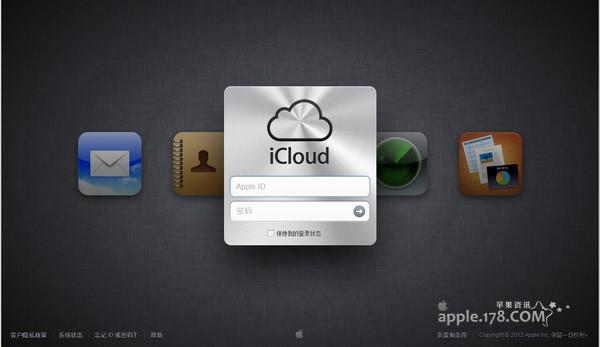蘋果 Apple 開始使用 @iCloud.com 郵件地址 iCloud 時代已經到來!
